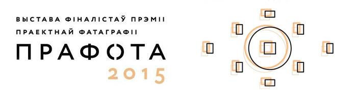 Выстава перможцаў конкурсу праектнай фатаграфіі ПРАФОТА-2015