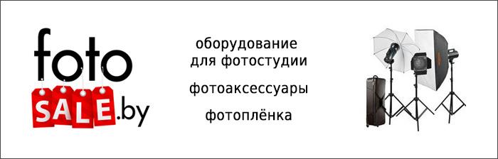 Магазин Fotosale.by