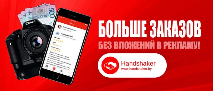 Handshaker – поможет в поиске клиентов