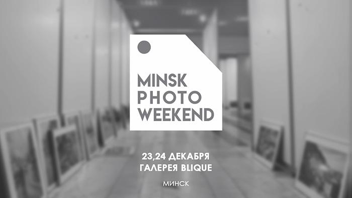 Minsk Photo Weekend выставка-продажа авторской фотографии