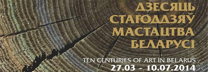 «Десять веков искусства Беларуси» / уникальный выставочный проект