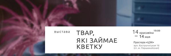 «Твар, які займае кветку» / фотавыстава Наталлі Кавалевіч і Анастасіі Храловіч