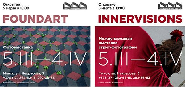 Фотовыставки «Innervisions 2014» и «Foundart»