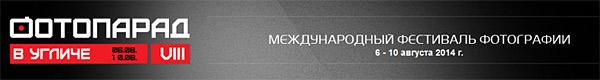 Предварительная программа фестиваля «ФОТОПАРАД в Угличе»