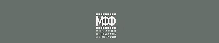 II Минский фестиваль фотографии