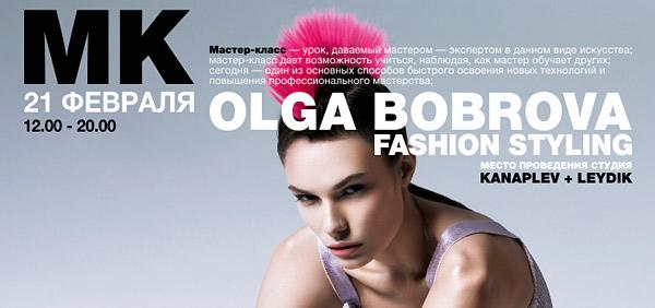 Мастер-класс fashion-стилиста Ольги Бобровой (г. Москва)