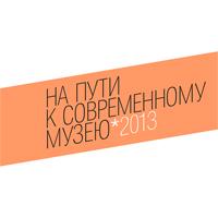 «На пути к современному музею» / конкурс для молодых кураторов и арт-менеджеров
