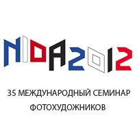 35-й Международный семинар фотохудожников в Ниде