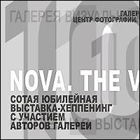 «NOVA. THE VERY BEST» / юбилейная выставка