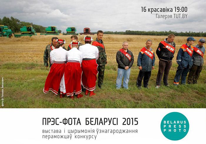 «Прэс-фота Беларусi 2015»: падвядзенне вынікаў і выстава