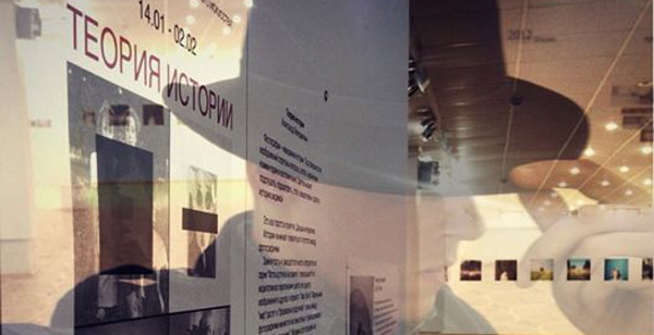 «Теория истории» / фотовыставка Александра Веледимовича