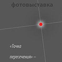 «Точка пересечения» / фотовыставка Надежды Дегтяревой и Наталии Евмененко