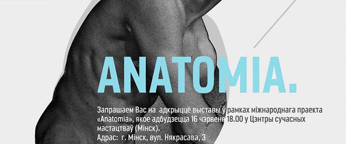 З 16 чэрвеня па 11 ліпеня 2014 ў Мінску - «Anatomia»