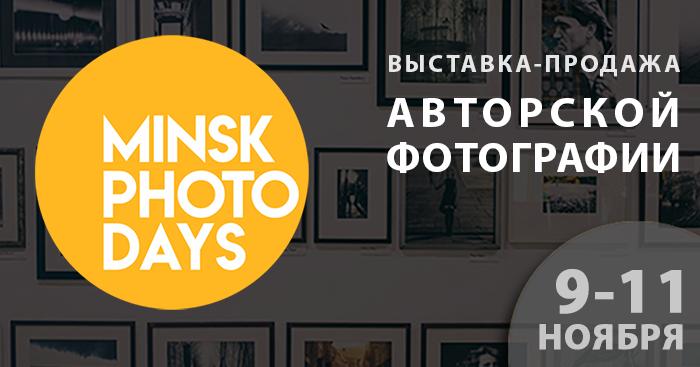 Minsk Photo Days выставка-продажа авторской фотографии