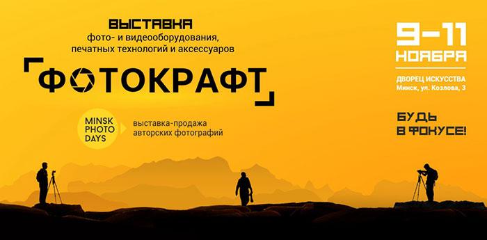ФОТОКРАФТ 2018 - специализированная выставка в Минске